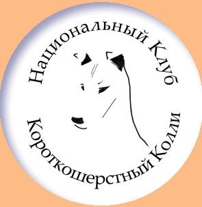 НКП к/ш колли