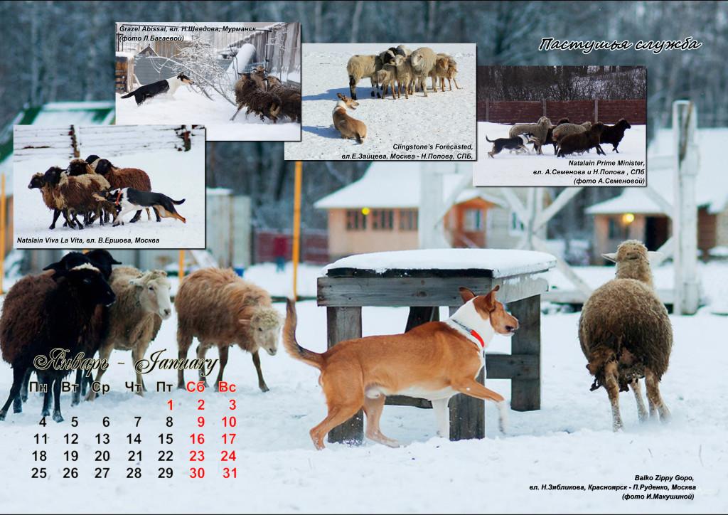 Календарь-2016: январь