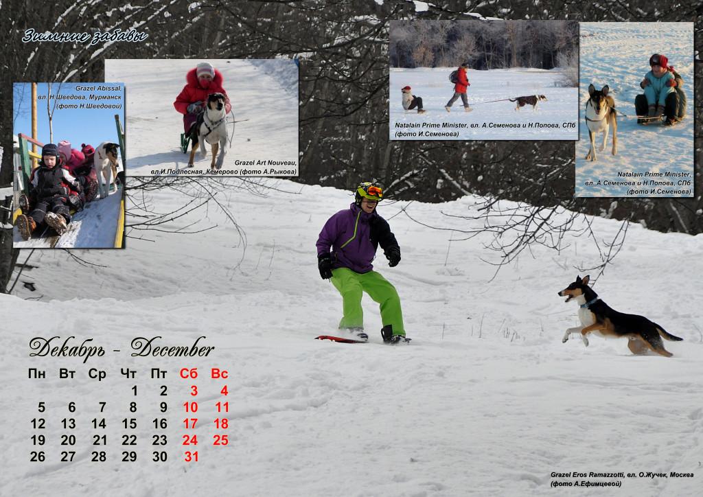Календарь - 2016