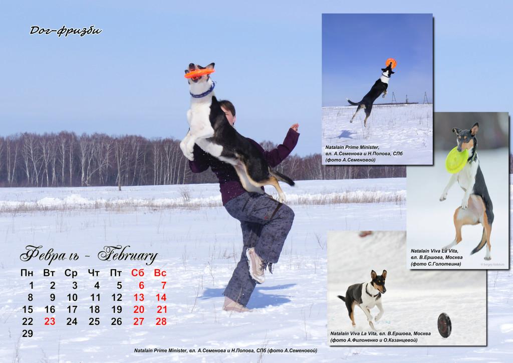 Календарь-2016: февраль