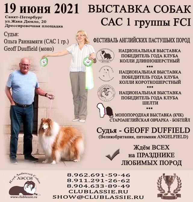 Националка-2021